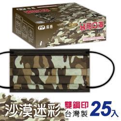 【普惠醫工】雙鋼印醫用口罩成人用 (沙漠迷彩25片/盒)