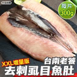 【買4送4】海肉管家-台南老饕XXL去刺虱目魚肚增量版共8片(每片約350g±10%)