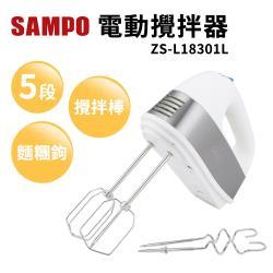 SAMPO聲寶電動攪拌器ZS-L18301L