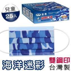 【普惠醫工】雙鋼印醫用口罩兒童用 (海洋迷彩25片/盒)