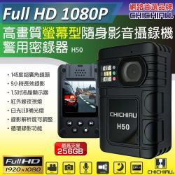 【CHICHIAU】1080P 廣角145度螢幕型兩用夜視隨身影音密錄器 行車紀錄器 H50