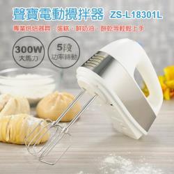 聲寶 電動攪拌器 ZS-L18301L
