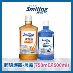 百齡Smiling 護牙周到漱口水超級護齦W晨露清新750ml/瓶(加贈晶鹽漱口水500ml)