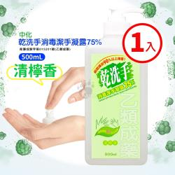 中化 乾洗手消毒潔手凝露75% 500ml (乙類成藥)