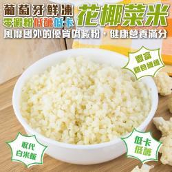 【低醣、生酮飲食首選】凍零澱粉低醣低卡花椰菜米(3包/每包約1kg±10%)