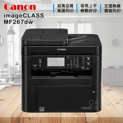 Canon imageCLASS MF267dw小型影印機/事務機(公司貨)