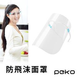 【PEKO】多功能鏡框式防飛沫油汙大面積全臉透明面罩(2入組)