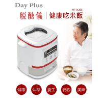 DayPlus減醣料理脫醣儀HF-N295