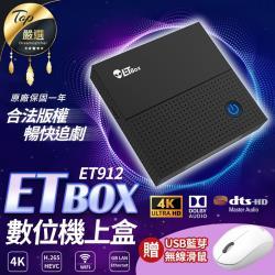 ETBOX 數位機上盒 基礎方案款 ET912 電視盒 免越獄 檢驗合格 追劇 第四台 電視盒
