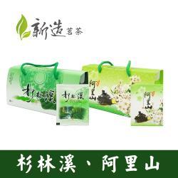 【新造茗茶】阿里山 / 杉林溪 極品袋茶包 (2.5g x30包x2盒)