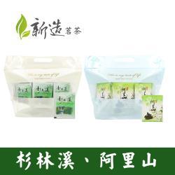 【新造茗茶】阿里山 / 杉林溪 極品袋茶包 (2.5g x40包x2袋)