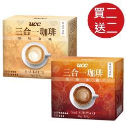 UCC-買2送2 3合1珈琲 炭燒拿鐵/原味拿鐵
