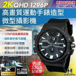 【CHICHIAU】2K 1296P 高清運動手錶造型微型針孔攝影機B3/影音記錄器 (32G)