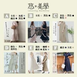 【悠美學】日系簡約文藝造型洋裝-6款任選(M-XL)-特