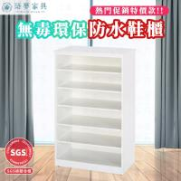 築夢家具BD  2.1尺 白色 防水開棚塑鋼鞋櫃