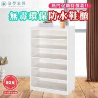 築夢家具BD  2.1尺 白橡色 防水開棚塑鋼鞋櫃