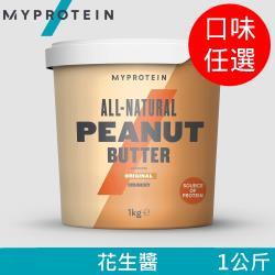 【英國 MYPROTEIN】Peanut Butter 花生醬(1kg/罐)