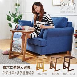 【班尼斯】風情爵士 ㄈ型實木邊桌/茶几(茶几)