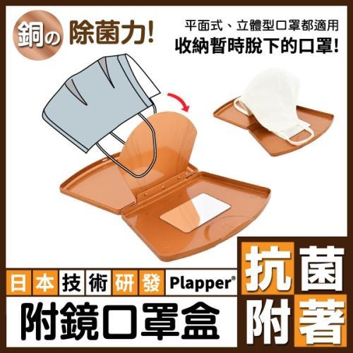 抗菌含銅口罩收納盒 二次配戴收納|含銅口罩收納盒 口罩專用 衛生 乾淨 Plapper 抗菌含銅製品 日本製 第一精工舍