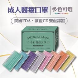 【令和】雙鋼印 三層醫療用口罩 (櫻花粉) (50入/盒 經歐美雙重認證)