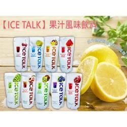 【ICE TALK】果汁風味飲料系列(石榴/西瓜/藍莓/櫻桃/百香芒果/奇異果/檸檬/青葡萄/水蜜桃)230mlx10包