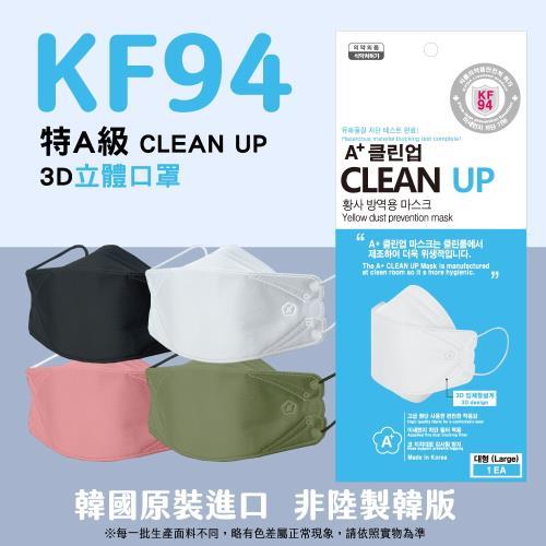 韓國製A+ CLEAN UP KF94 3D立體口罩 淨白/酷黑 盒裝/50片入