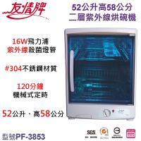 友情牌52公升二層高58公分紫外線烘碗機 PF-3853