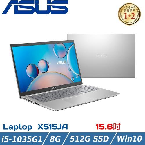 ASUS華碩X515JA-0171S1035G1 冰柱銀 (15.6吋/i5-1035G1/8G/512G PCIe/W10/FHD)
