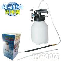 【良匠工具】6L氣動可吸可排抽油加油兩用機 適換汽車.機車機油...