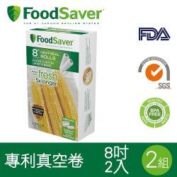 美國FoodSaver-真空卷2入裝(8吋) [2組/4入]