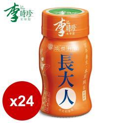 李時珍-長大人(女生)24瓶