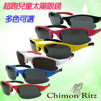 【Chimon Ritz】超跑兒童太陽眼鏡-多色可選 (雙色鏡架)