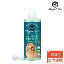 「Royal Pet 皇家」天然草本抗菌寵物洗毛精-非藥性除蚤 500ml