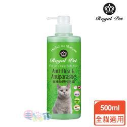 「Royal Pet 皇家」天然草本抗菌寵物洗毛精-貓咪非藥性除蚤 500ml