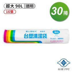 台塑 實心清潔袋 垃圾袋 (超大) (白) (90L) (86*100cm)(箱購 30入)