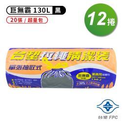 台塑 實心拉繩清潔袋 垃圾袋 (巨無霸) (130L) (94*102cm)(箱購 12入)