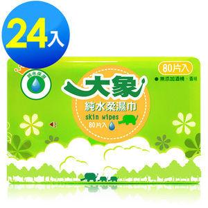 大象 純水濕紙巾/柔濕巾(80片x24入)