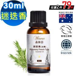 任-Warm 森林浴系列單方純精油30ml-迷迭香