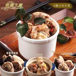 快樂大廚 御品腿肉雞湯組15包(8種口味任選)
