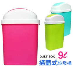 【將將好收納】風采搖蓋式附蓋垃圾桶9L(3色可選)