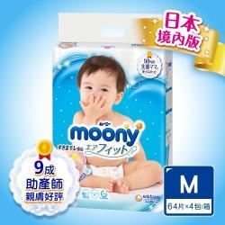 Moony 日本頂級版紙尿褲/尿布 (M)(64片 x 4包/箱)
