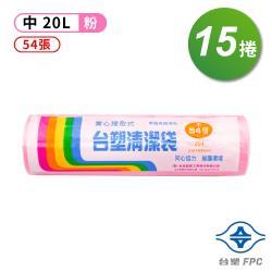 台塑 實心清潔袋 垃圾袋 (中) (20L) (53*63cm)(箱購 15入)