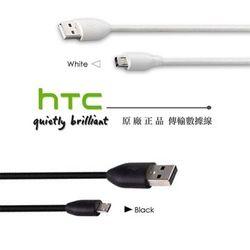 HTC 原廠傳輸充電線 DC M410 Micro USB接頭 (原廠密封包裝)