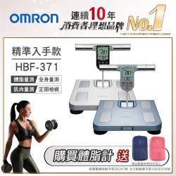 OMRON歐姆龍體重體脂計HBF-371(兩色任選)