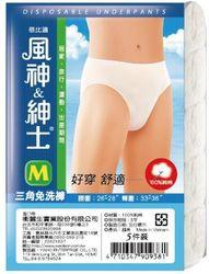 任-[風神紳士]男性中腰免洗褲-M-純棉三角(5入)/包