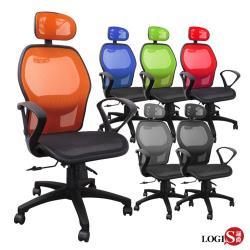 邏爵LOGIS~諾特舒適腰枕全網電腦椅/辦公椅/書桌椅6色*D650*