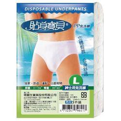 任-[貼身寶貝]男性紳士型三角免洗褲-L-(5入)/包