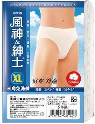 任-[風神紳士]男性中腰免洗褲-XL-純棉三角(5入)/包