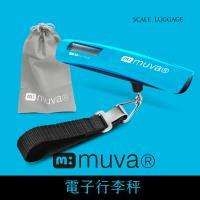 muva 電子行李秤(附收納袋)-精湛藍
