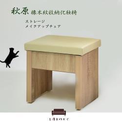 【久澤木柞】秋原-橡木紋收納化妝椅